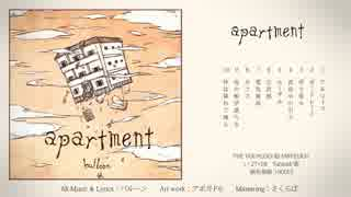 バルーン 1st Album  「apartment」  クロ