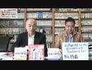 「WiLL」で田母神さんとチャンネル桜の水島社長の対談を企画してます。この番組で特番?やりますか?|第137回 週刊誌欠席裁判(生放送)その1