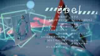 【ボーマス31】 『übel』 【クロスフェー