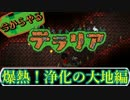 【実況】今からやるテラリア- #8