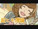 【実況】嗚呼、素晴らしきヒモ人生 01