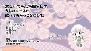 【人力刀剣乱舞】鶴丸国永で月花ノ姫歌【一番のみ】 thumbnail