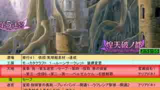 世界樹の迷宮Ⅳ_伝承の巨神RTA_3時間36分58