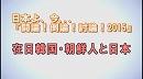 1/3【討論!】在日韓国・朝鮮人と日本[桜H27/4/18]