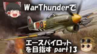 【PS4】War Thunderでエースパイロットを