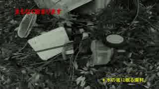 実況肝試し#38 『坂本ダム 集落』 ~国に沈められた~