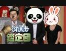 パンダうさぎコアラ鑑定団