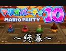 【4人実況】わいわい仲良くマリオパーティ10 Part11~Final~