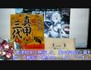 【正二A】謀将愉悦ゼミナール その6【会話つき戦国大戦】