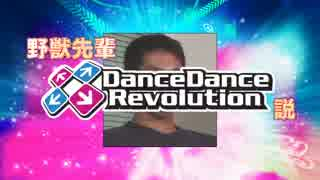 野獣先輩DanceDanceRevolution説.smzip