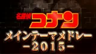 劇場版+TV版 名探偵コナン メインテーマメドレー2015