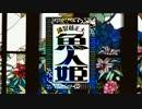 【クトゥルフ】大正越智満「魚人姫」猫班【第10話】