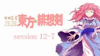 【卓遊戯】 東方緋想剣 session 12-7 【S