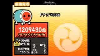 【太鼓さん次郎】ドナカマ2000【創作譜面】