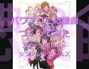 【データ配布】パワプロでシンデレラガールズ 1st SEASON全曲集【応援曲】