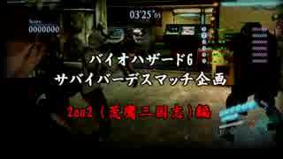 バイオハザード6 サバイバーズデスマッチ企画【荒鷹三国志編】