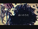 【ニコニコ動画】あいのうた / ねこぼーろ(ササノマリイ) feat.初音ミクを解析してみた