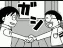 【ドラえもん】のび太の人類補完計画【OP】