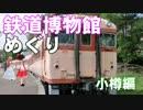 ゆかれいむで鉄道博物館めぐり~小樽編~
