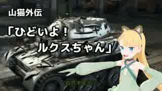 【WoT】<ゆっくり実況>ひどいよ!ルクス