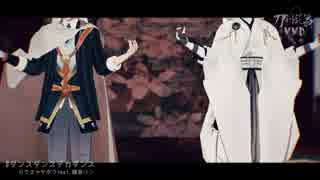 【MMD刀剣乱舞】ダンスダンスデカダンス【鶴丸とまんば】