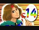 【SFC】どうにもならない今日だけど魔法陣グルグルを実況プレイpart14