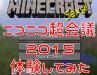 【Minecraft】超会議2015を一足先に体験してみた【実況】