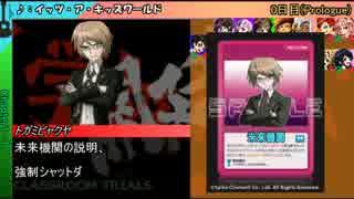 【超高校級の人狼 MANIAX】 Chapter1-1【