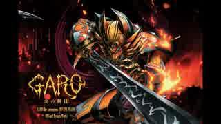 【牙狼<GARO>-炎の刻印-BGM】二人の騎士