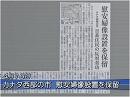 【戦後70年のツケ】バーナビー市の慰安婦像設置は一時保留、しかし先行きは不透明[桜H27/4/20]