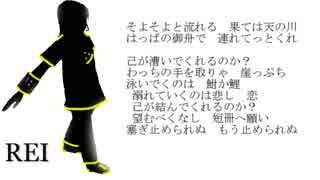 【REI キレ連続音】 天の笹舟 【音源デモ】