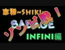【志稀~Shiki~】サバゲー ゾンビ戦 Sa-Iウ