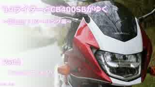 '14ライダーとCB400SBがゆく 富士山(?)ツーリング編 Part1