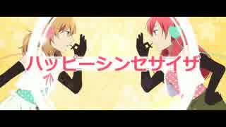 【オリジナルPV】ハッピーシンセサイザ  歌ってみた【あい❤ゆう】