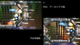 グラディウスⅤ PS2アーカイブス版の検証