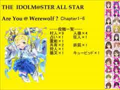 【iM@S人狼】AreYou@Werewolf?1-6