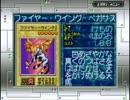 【遊戯王DM8】VS天馬団