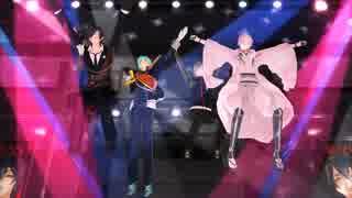 【MMD刀剣乱舞】クリカラジャクソン達でBA