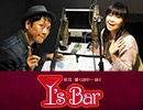 アイズバー vol.52 折笠愛と田中一成のI's Bar ニコ生スペシャル