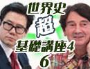 村山秀太郎『世界史超基礎講座』#4-6「ユダヤ人の歴史⑥」ゲスト:ピーター・フランクル