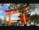 【旅行動画】たまには「京都・大阪」を旅してみよう【その1】