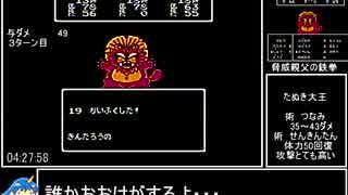 【ゆっくり実況】桃太郎伝説外伝 浦島伝