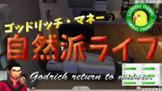 【sims4】ゴッドリッチさんの自然派ライフ