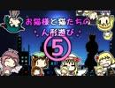 【東方卓遊戯】お猫様と猫たちの人形遊び 5-A【ウィッチクエスト】