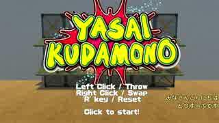 【超あほげー作ってみた】 YASAI KUDAMONO