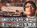 【無料】日本のソボクなギモン第94回~キューバより生放送~(1/5)|竹田恒泰チャンネル特番