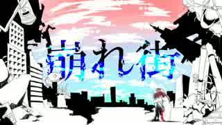 【初音ミク】 崩れ街 【オリジナルMV】
