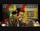 【ゆっくり実況】 拝啓 Death Skid Marks :#2 【ver1.10】