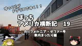 【ゆっくり】アメリカ横断記19 カリゼファ号 車内探検2
