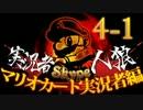 卍【マリオカート実況者人狼】part4-1